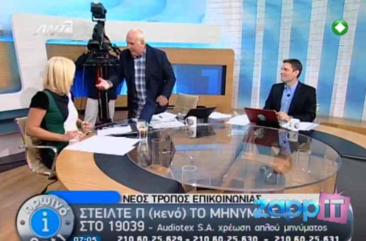 Ο Παπαδάκης και το γουνάκι της Κουτροκόη | Newsit.gr