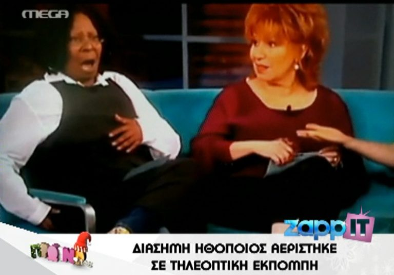 Η άτυχη -on air- στιγμή της Γούπι Γκόλντμπεργκ! | Newsit.gr