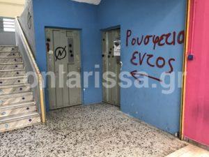 Έσπασαν τα γραφεία της ΔΑΠ στo TEI Λάρισας [pics]