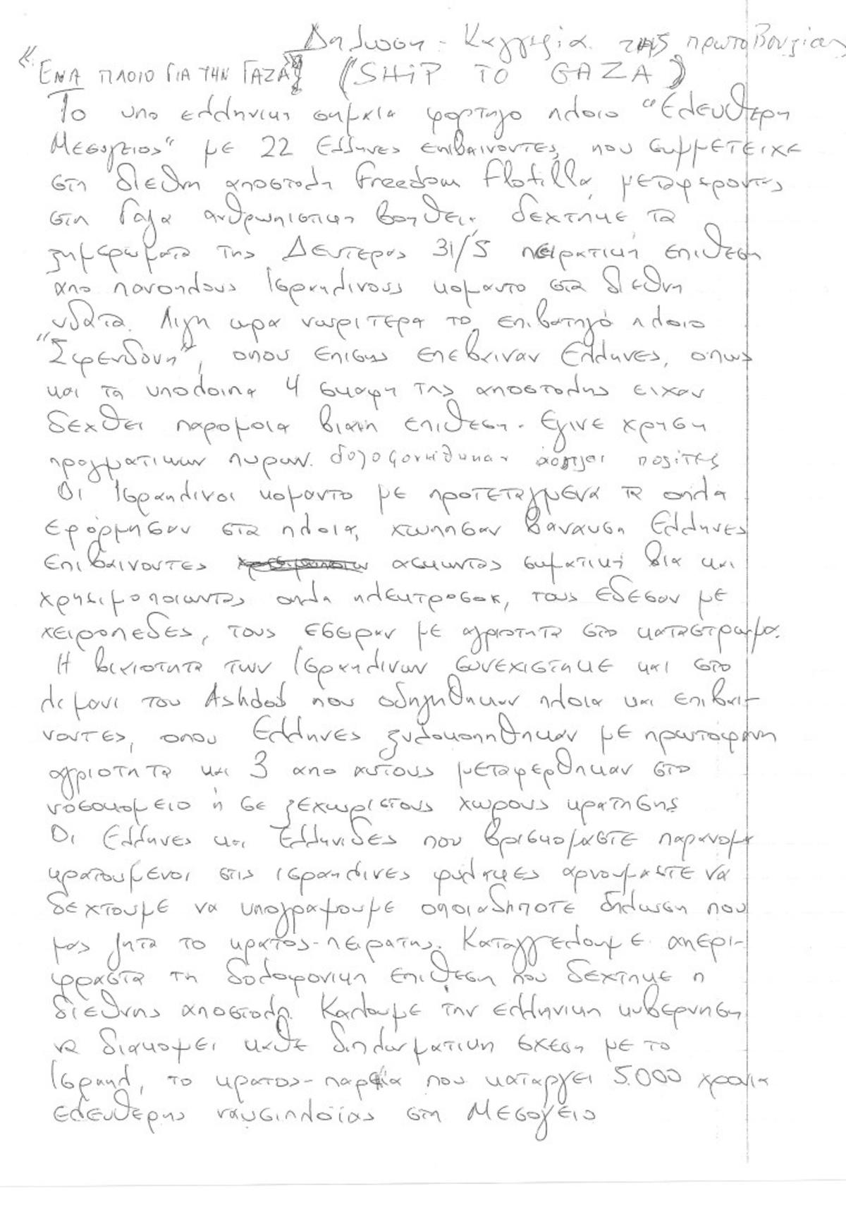 Γράμμα των ελλήνων κρατουμένων μέσα από τις ισραηλινές φυλακές!   Newsit.gr