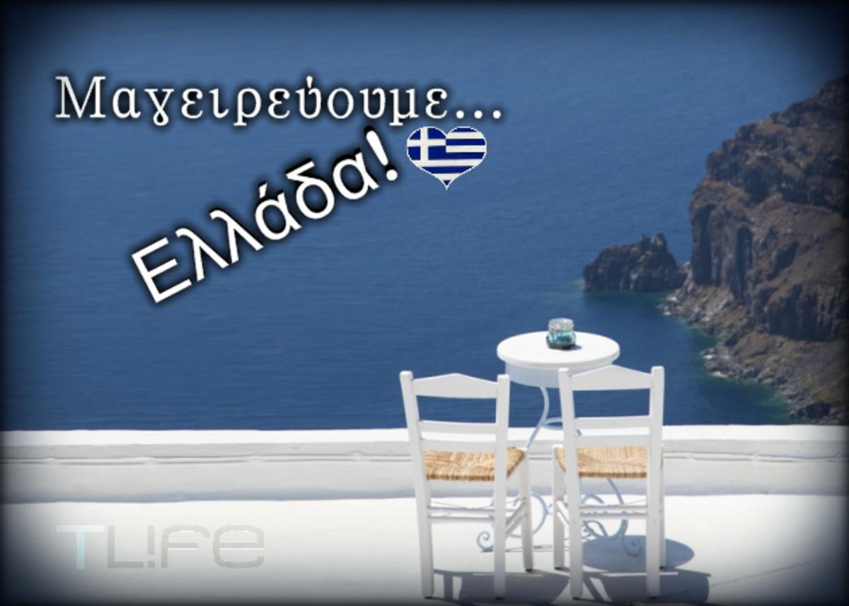 Τι θα μαγειρεύψεις σήμερα; Κάθε πιάτο της εβδομάδας κι ένα γευστικό ταξίδι σε κάθε γωνιά της Ελλάδας… | Newsit.gr