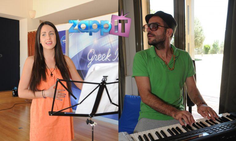 Το zappIT στις πρόβες της Μαλούς και του Παναγιώτη   Newsit.gr