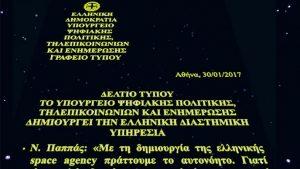 greek_NASA phone home και «κλάμα» στο twitter