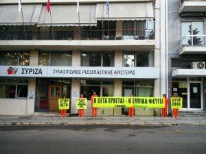 Πανό της Greenpeace στην Κουμουνδούρου [pics]