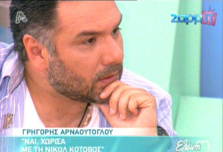 Αρναούτογλου στην Ελένη: «Ναι, χώρισα με τη Νικόλ»!   Newsit.gr
