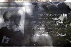 Γρηγορόπουλος: Αποζημίωση 800.000 στην οικογένεια για ψυχική οδύνη
