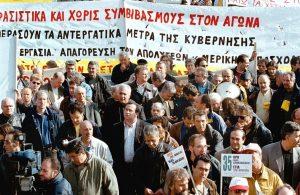 Απεργία ΓΣΕΕ και ΑΔΕΔΥ την Πέμπτη- Πως θα κινηθούν τα ΜΜΜ