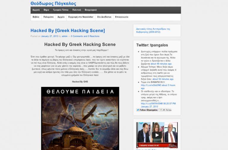 Χάκεψαν το site του Πάγκαλου: Παχύδερμο, τα έφαγες εσύ και έσκασες | Newsit.gr