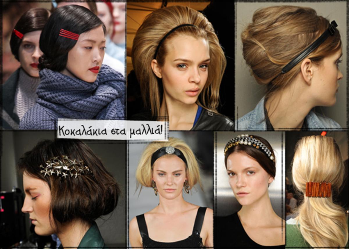 Τα αξεσουάρ μαλλιών είναι το νέο μεγάλο hit του Φθινοπώρου! Πώς και ποια να φορέσεις!   Newsit.gr