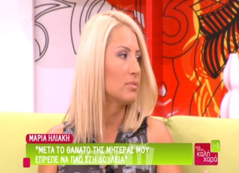 Η Μαρία Ηλιάκη μιλάει πρώτη φορά για το θάνατο της μητέρας της | Newsit.gr