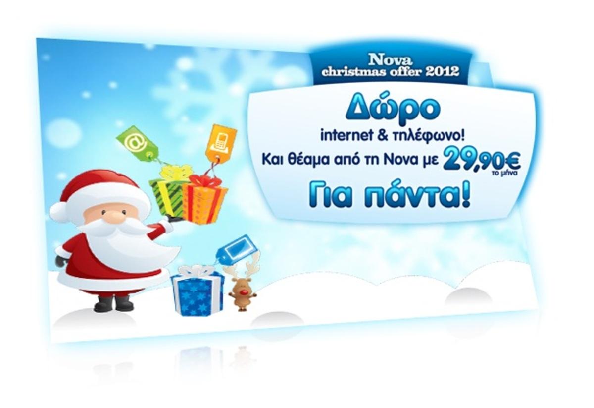 Nova Christmas! Δώρο τηλέφωνο και Internet και θέαμα | Newsit.gr