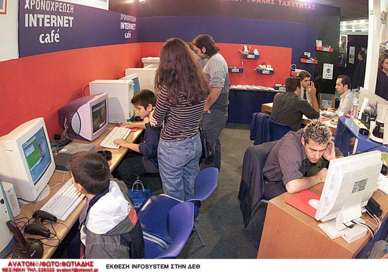 Hackathon για την ακεραιότητα στο Δημόσιο | Newsit.gr