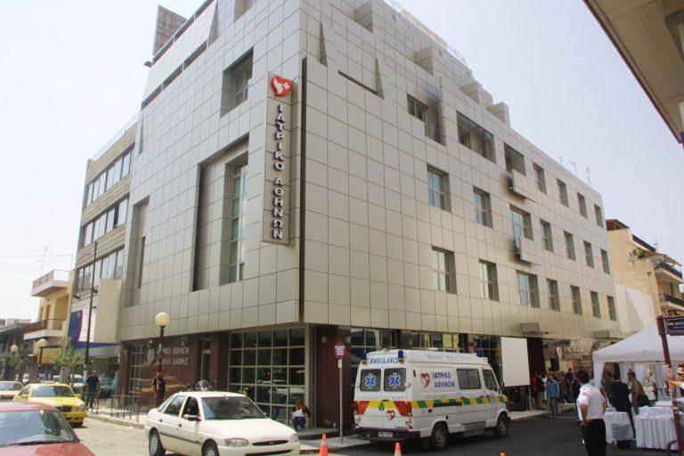 Μεγάλη πτώση κερδών για το Ιατρικό Κέντρο | Newsit.gr