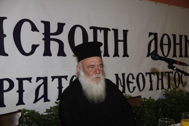 Ιερώνυμος: «Μοναδικό φάρμακο η συνεργασία Εκκλησίας – Πολιτείας» | Newsit.gr