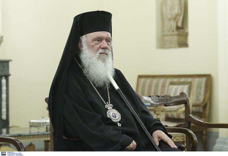 Επίτιμος Διδάκτορας της Θεολογικής του ΑΠΘ αναγορεύεται ο Αρχιεπίσκοπος Ιερώνυμος | Newsit.gr