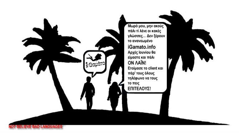 """Το gamato """"πέθανε"""", το igamato έρχεται   Newsit.gr"""