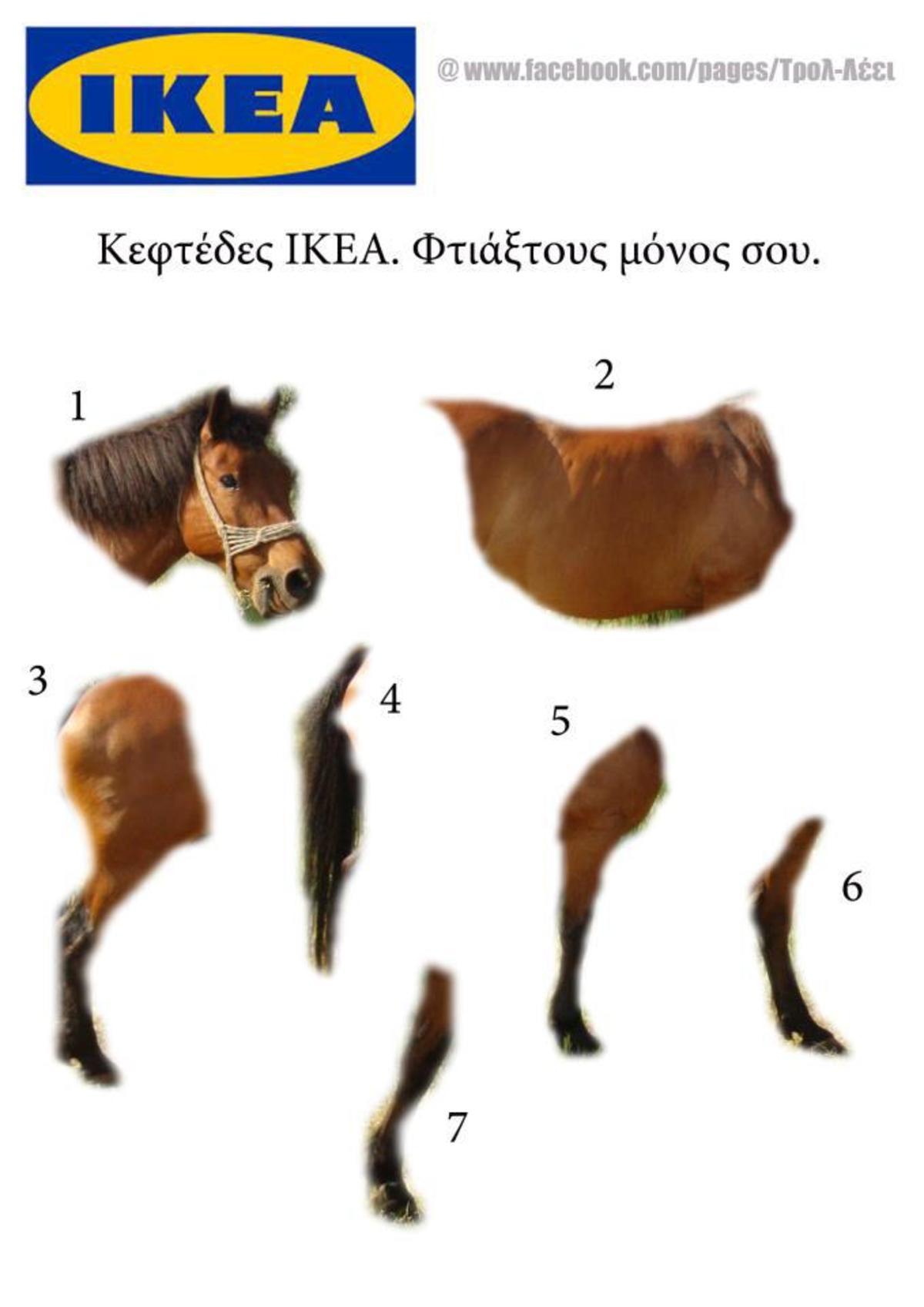 Με πόσα κεφτεδάκια απο το IKEA φτιάχνω carousel;   Newsit.gr