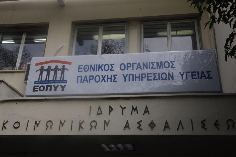 Συνεχίζεται η ταλαιπωρία των ασφαλισμένων στα υποκαταστήματα του ΕΟΠΥΥ για τα βιβλιάρια | Newsit.gr