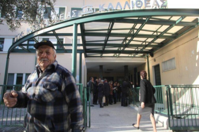 Iatropedia.gr: Η συγχώνευση «τρώει» τα νοσοκομεία του ΙΚΑ | Newsit.gr