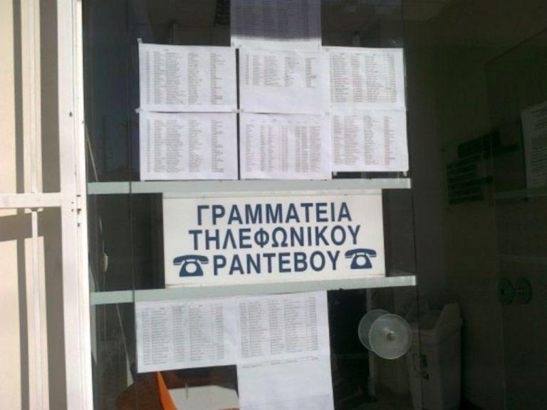 Λαμία: Κλείνουν ραντεβού με γιατρούς του ΙΚΑ που πέθαναν ή βγήκαν σε σύνταξη! | Newsit.gr