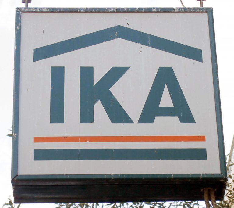 48 υποκαταστήματα του ΙΚΑ θα δίνουν βεβαιώσεις χρόνου ασφάλισης   Newsit.gr