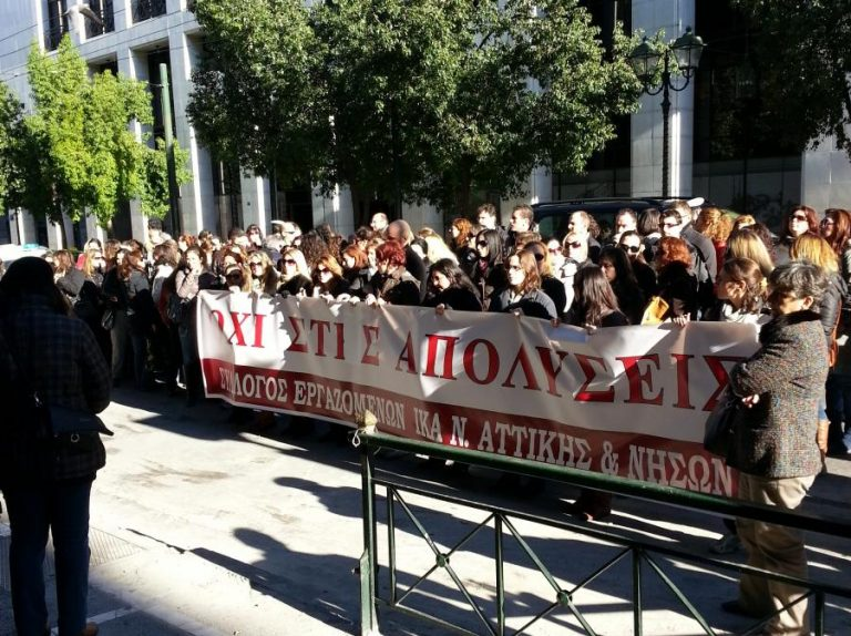 Στο υπουργείο Εργασίας οι προς απόλυση υπάλληλοι του ΙΚΑ | Newsit.gr