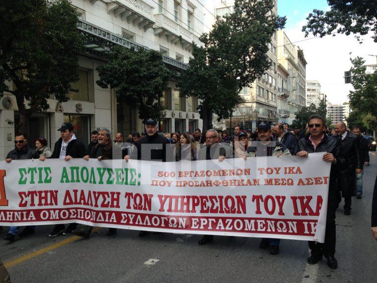 Ολοκληρώθηκε η πορεία των υπαλλήλων του ΙΚΑ – Ανοιχτοί οι δρόμοι στο κέντρο   Newsit.gr