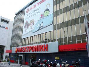 Ηλεκτρονική Αθηνών: Εμπορεύματα σε πλειστηριασμό
