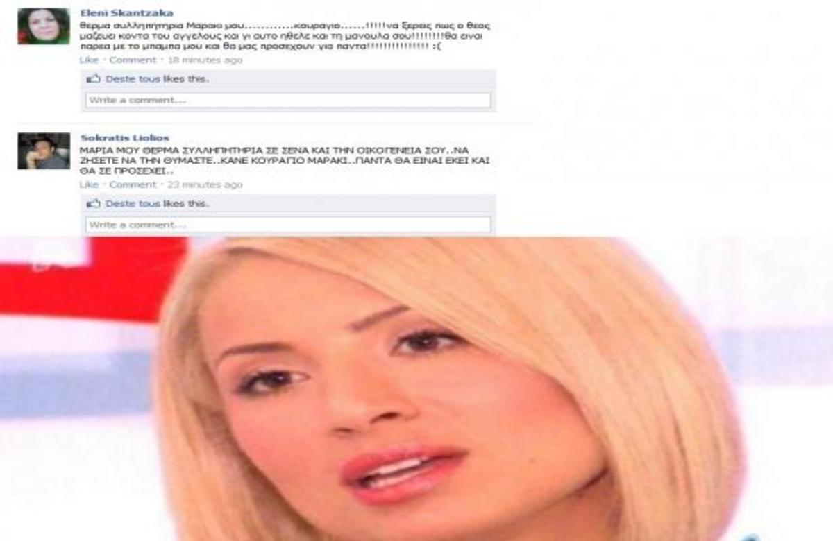 H συμπαράσταση  του κόσμου στη Μαρία Ηλιάκη | Newsit.gr