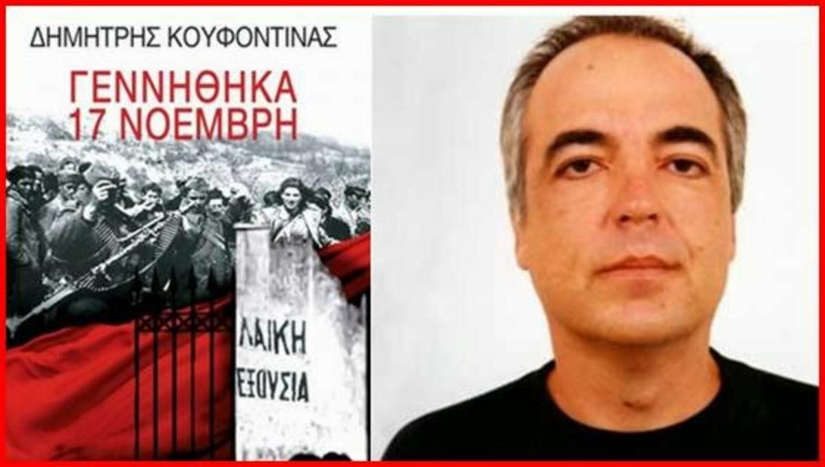 Κουφοντίνας: Οι στόχοι που δεν πέτυχε – Οι δολοφονίες που δεν έκανε – Οι γιάφκες που δεν βρήκαν ποτέ   Newsit.gr