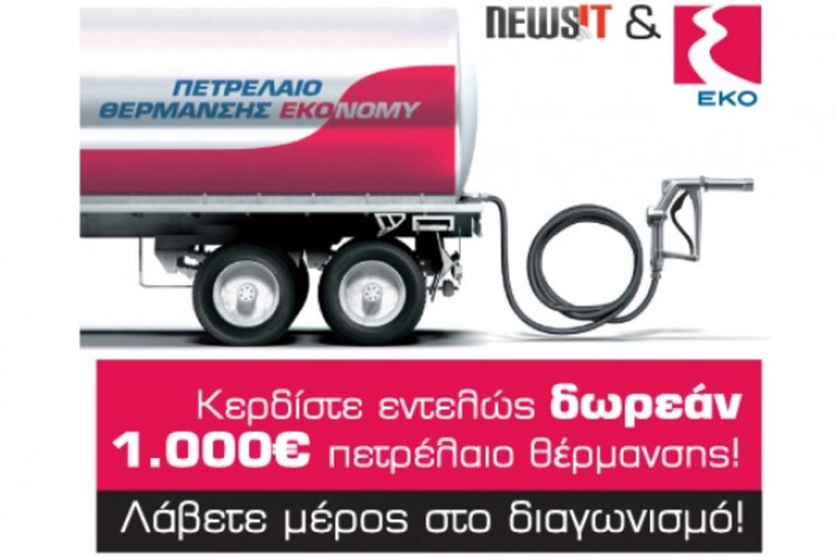 Ο δεύτερος νικητής του διαγωνισμού για το πετρέλαιο θέρμανσης αξίας 1.000 ευρώ!   Newsit.gr
