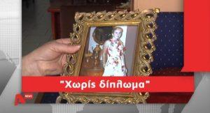 """Ημαθία: Συντετριμμένος ο πατέρας του 18χρονου – «Κλείσαμε ένα σπίτι"""""""