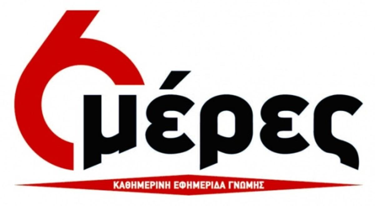 Αναστέλλει την καθημερινή της έκδοση η εφημερίδα «6 ΜΕΡΕΣ» | Newsit.gr
