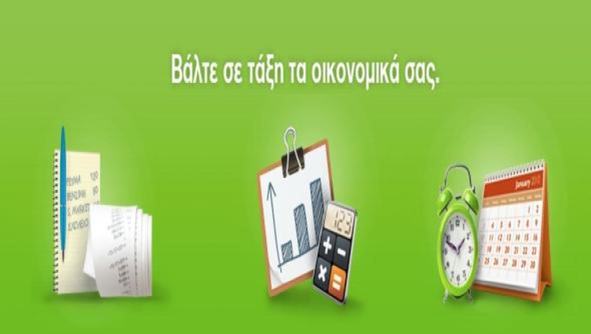 Βάλτε σε τάξη τα οικονομικά σας με το iMoney! | Newsit.gr