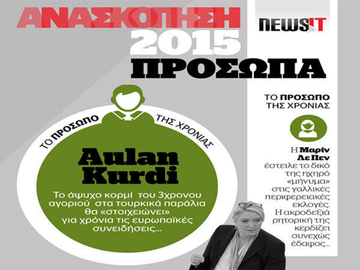 Ανασκόπηση 2015 – Τα πρόσωπα της χρονιάς | Newsit.gr