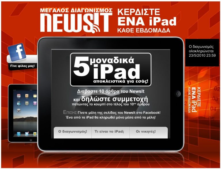Μάθετε σε λίγο το νικητή ακόμα ενός iPad!   Newsit.gr