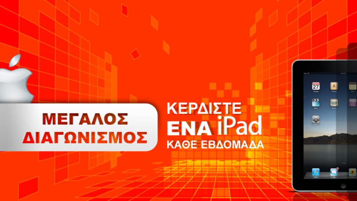 Μεγάλος Διαγωνισμός NewsIt – Κερδίστε ένα iPad κάθε εβδομάδα   Newsit.gr