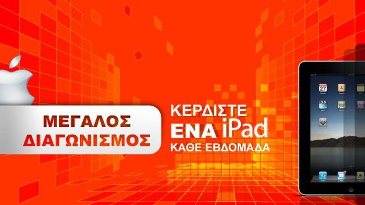 Η αντίστροφη μέτρηση άρχισε! Στις 14.00 ο πρώτος νικητής του iPad!   Newsit.gr