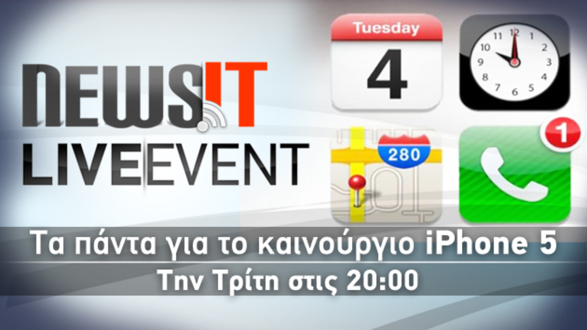 Tο Newsit στην παρουσίαση του νέου iPhone! Δείτε live   Newsit.gr