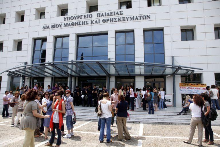 Προσλήψεις αναπληρωτών εκπαιδευτικών Πρωτοβάθμιας Εκπαίδευσης | Newsit.gr