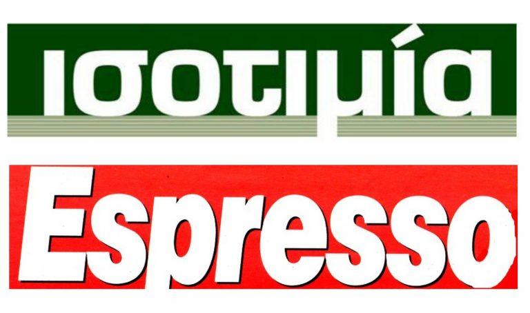 48ωρη απεργία σε Ισοτιμία και Espresso | Newsit.gr