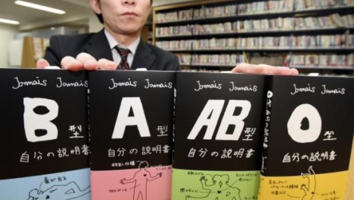 Αμόκ στην Ιαπωνία: Η ομάδα αίματος καθορίζει και την προσωπικότητα; | Newsit.gr