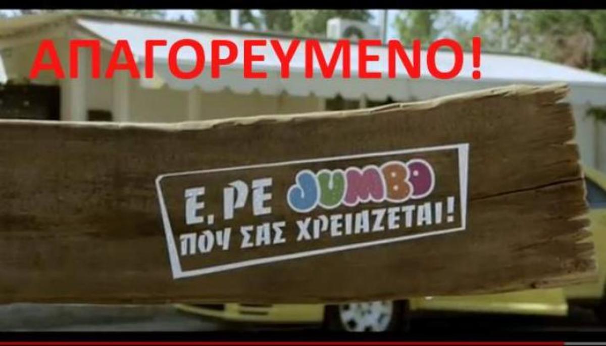 Η απαγόρευμένη διαφήμιση και η απάντηση των…JUMBO έξω από τη Βουλή! | Newsit.gr