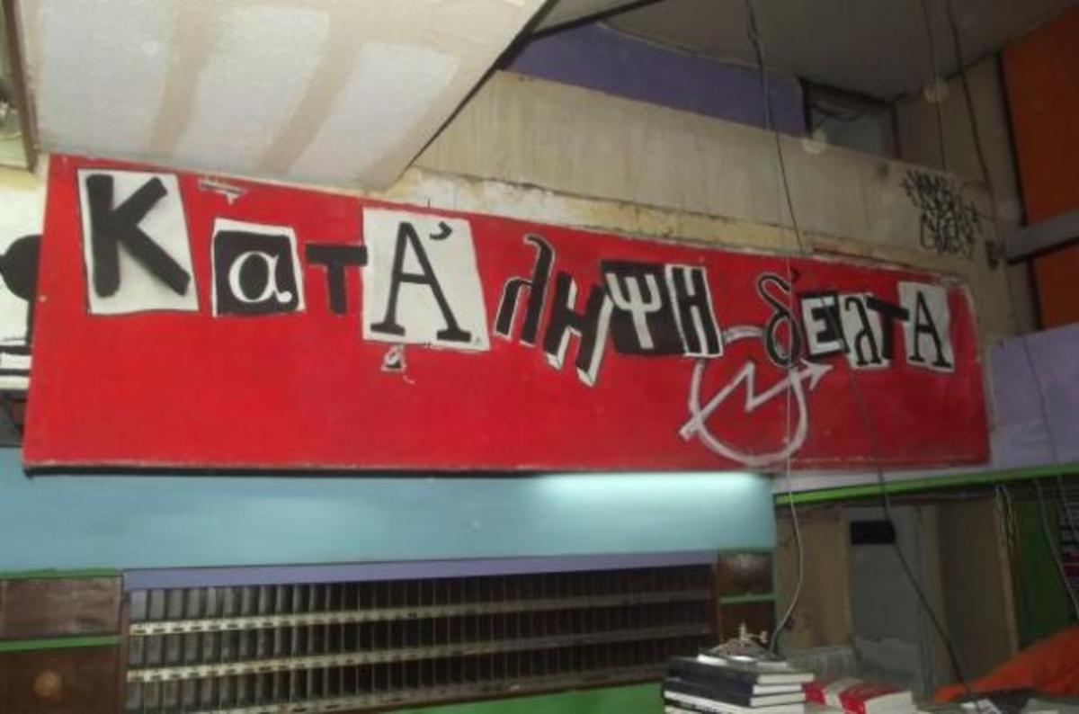 Θεσσαλονίκη: Στον εισαγγελέα οι δέκα συλληφθέντες στην κατάληψη του ΤΕΙ | Newsit.gr
