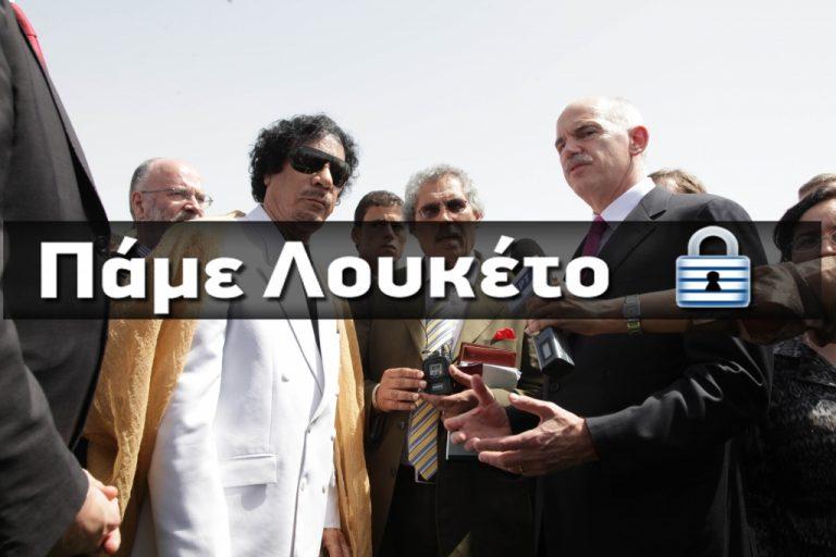 Κατάργηση του 13ου και 14ου μισθού στη Λιβύη – Κατάπαυση του πυρός στην Κερατέα – Οι αποφάσεις του πρωθυπουργού | Newsit.gr
