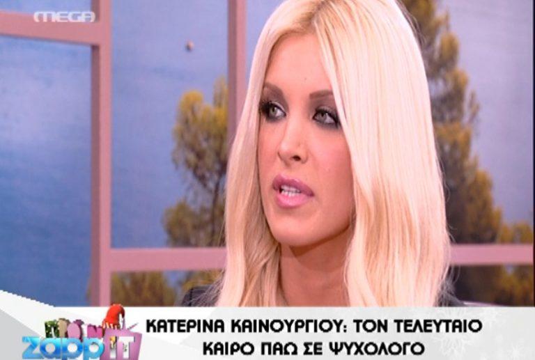 Κατερίνα Καινούργιου: Ο μπαμπάς μου δεν ήξερε ότι έχω κάνει πλαστική! | Newsit.gr