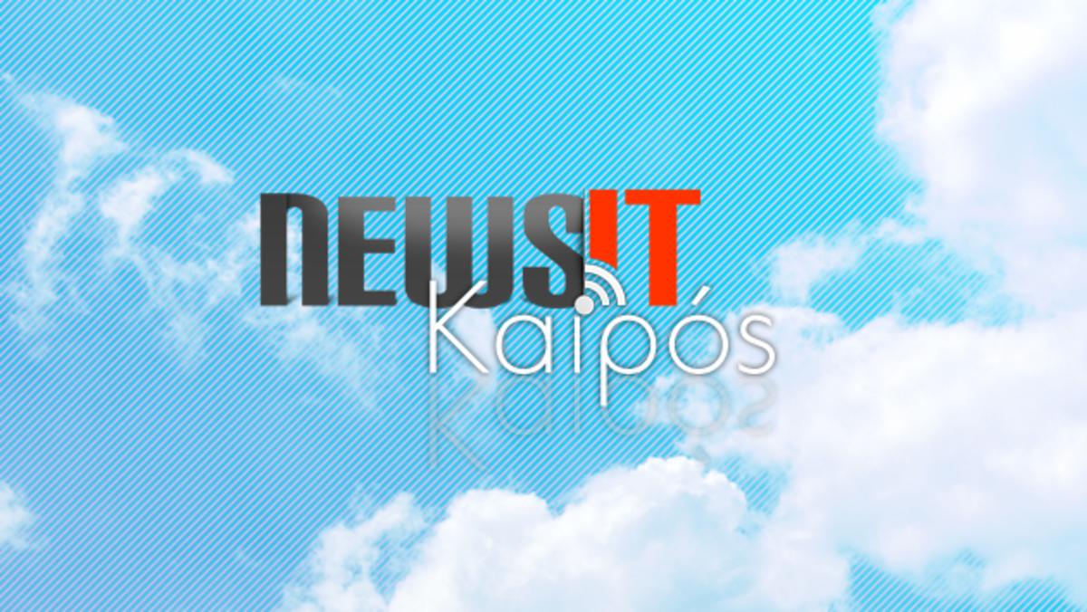 Η νέα ανανεωμένη σελίδα του NewsIt για τον καιρό | Newsit.gr
