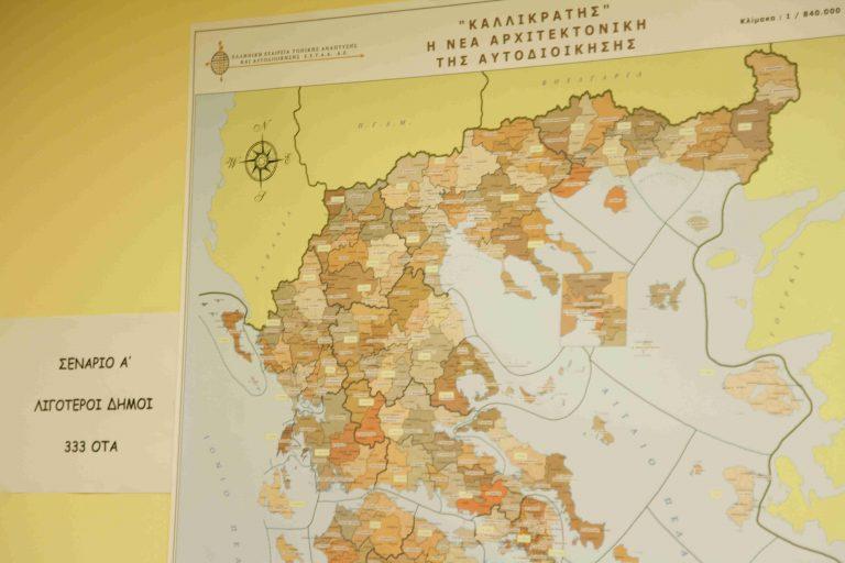 ΘΕΜΑ NEWSIT: Κόντρες και γκρίνια για τον Καλλικράτη | Newsit.gr