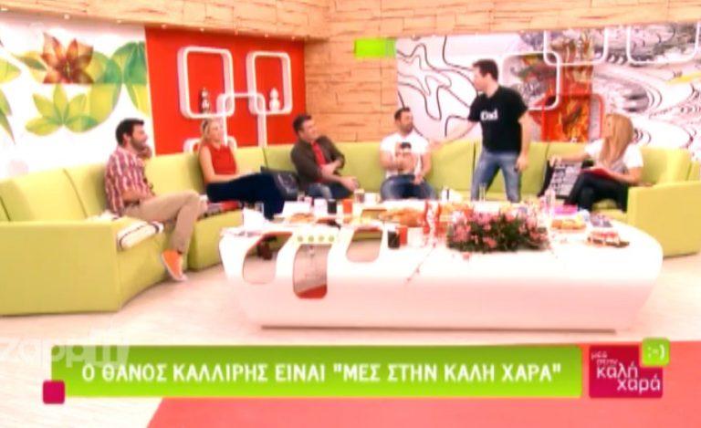 Ο Καλλίρης πήγε να φύγει από την εκπομπή της Γερμανού όταν τον ρώτησαν για την Eurovision | Newsit.gr