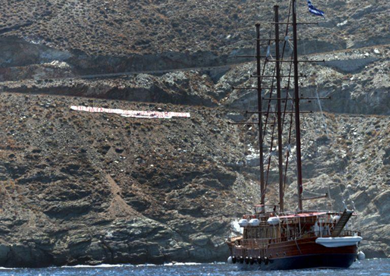 Άρειος Πάγος: Η Καλντέρα ανήκει στο δημόσιο όχι σε ιδιώτες | Newsit.gr